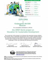 Diploma_ESD 1_kindergarten 1599_Moscow